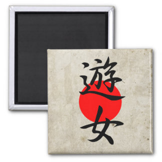 Prostitute - Yuujo 2 Inch Square Magnet