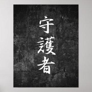 Protector - Shugosha Poster