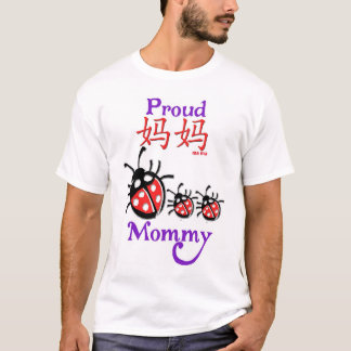 Proud Mommy (ma ma) Chinese T Shirt