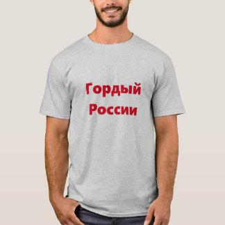 proud russian in Russian (Гордый России) T-Shirt