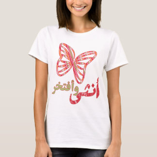 Proud to be a Woman (Ar) T-Shirt