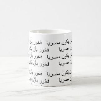 Proud to be an Egyptian Classic White Coffee Mug