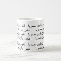 Proud to be an Egyptian Coffee Mug