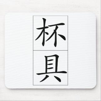Proverbio chino, idioma: tragedia de bei1 ju4, mos alfombrilla de ratones