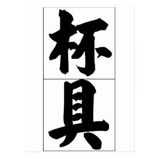Proverbio chino idioma tragedia de bei1 ju4 mos tarjeta postal