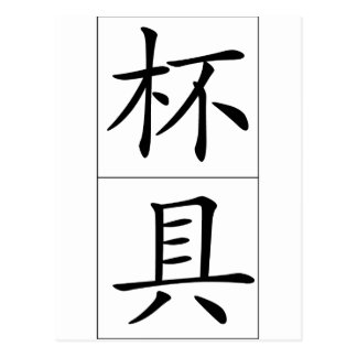Proverbio chino idioma tragedia de bei1 ju4 mos tarjetas postales