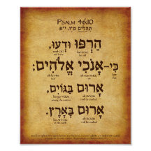 The WORD in HEBREW: Designs & Collections on Zazzle