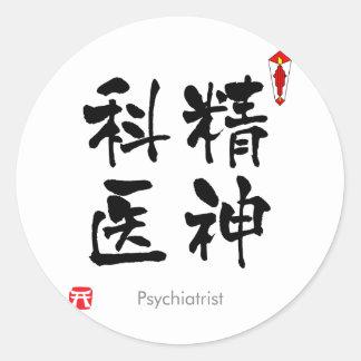 Psychiatrist KANJI(Chinese Characters) Classic Round Sticker
