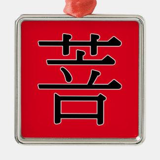 pú - 菩 (Bodhisattva) Metal Ornament