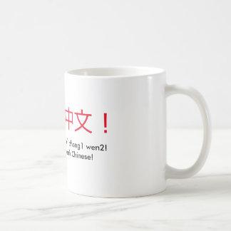 """Puedo hablar chino!"" taza"