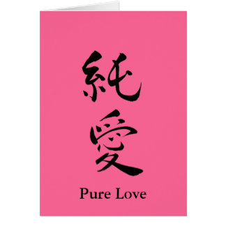 Pure Love Valentine Card