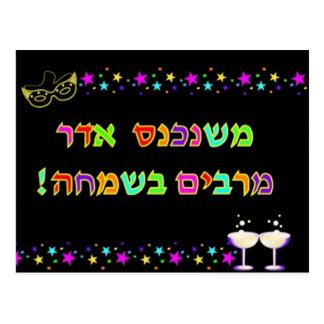 Purim card postcard