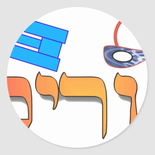 Purim - hebreo pegatina redonda