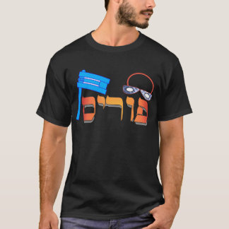Purim -Hebrew- T-Shirt