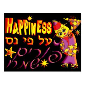 Purim Postcard