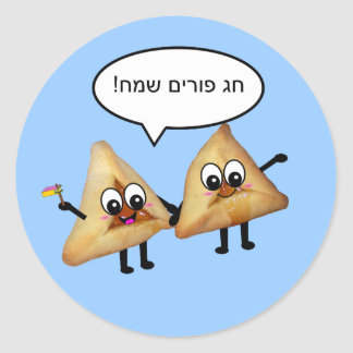 Purim Sameach - פורים אוזני המן Classic Round Sticker