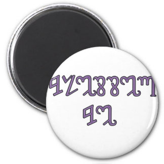 """Purple """"Blessed Be"""" Gifts 2 Inch Round Magnet"""