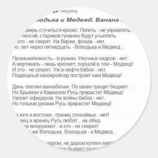 Putin & Medved Sticker