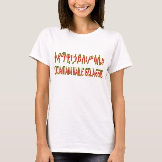 Qedamawi Haile Selassie Ethiopia RasTafari T-Shirt