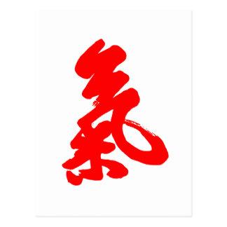 Qi or Chi 氣 Postcard