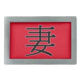 qì or qī - 妻 (wife) rectangular belt buckle