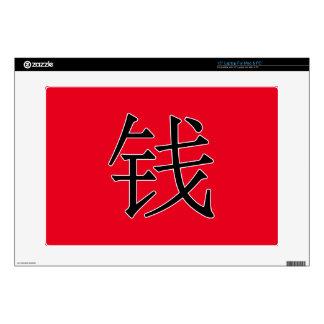 qián - 钱 (coin) laptop skin