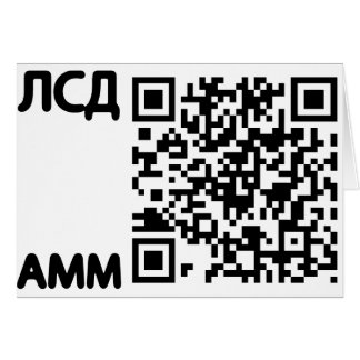 qr and cryllic text card