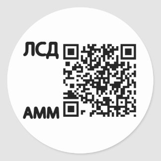 qr and cryllic text classic round sticker