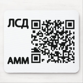 qr and cryllic text mouse pad