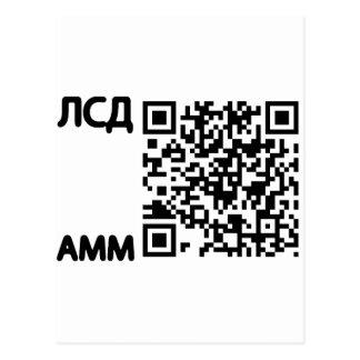 qr and cryllic text postcard