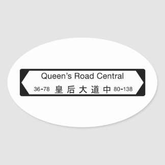 Queen's Road Central, Hong Kong Street Sign Oval Sticker