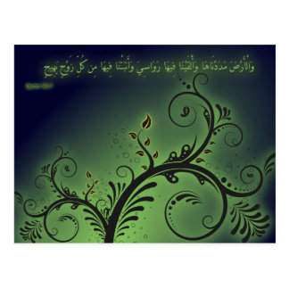 Quran Arabic writing Sura verse tree plants Postcard