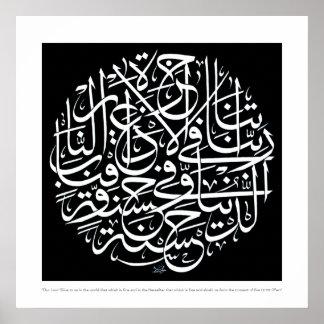 Rabbana atina fid dunya hasana poster