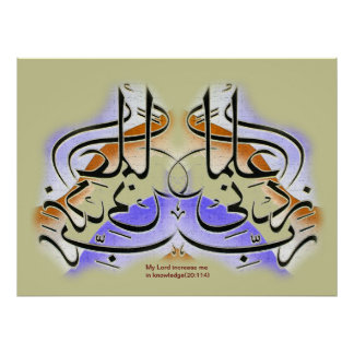 Rabbi Zidni Ilma Painting  فن-الخط-رب-زدنی-علما Poster