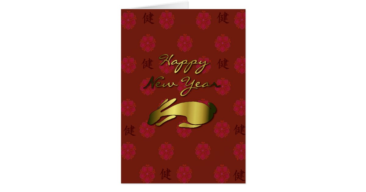 Rabbit Chinese New Year Card | Zazzle.com