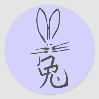 Rabbit with Chinese Character Classic Round Sticker