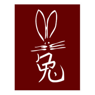 Rabbit with Chinese Character Postcard
