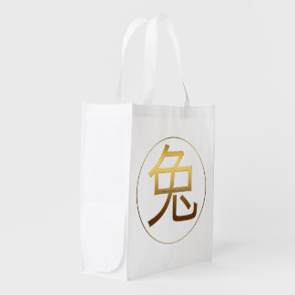 Rabbit Year Gold embossed effect Symbol Reusable B Grocery Bag