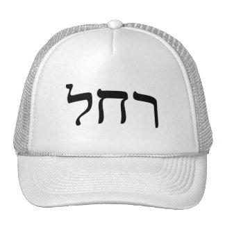 Rachel, Rachelle Trucker Hat