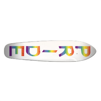 Rainbow Flag Pride Skateboard