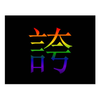 Rainbow Hokori Kanji (Pride) Post Cards