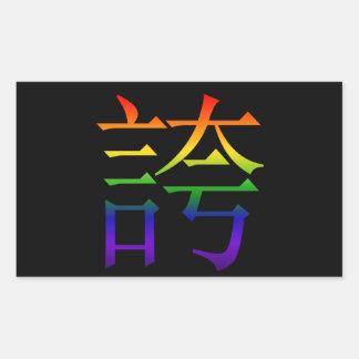 Rainbow Hokori Kanji (Pride) Rectangular Sticker