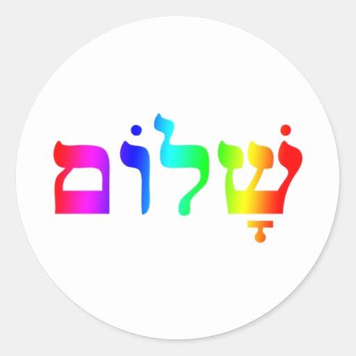 Rainbow Shalom Classic Round Sticker