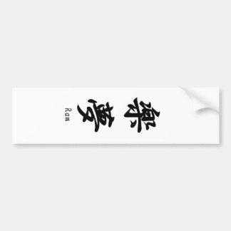 Ram name translated into Japanese kanji symbols Bumper Sticker