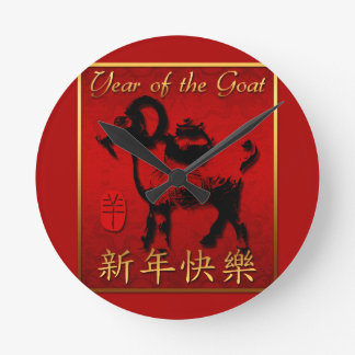 Ram Sheep or Goat Lunar Chinese New Year Clock