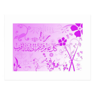Ramadan/Eid Greetings Post Card