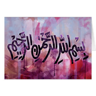 Ramadan, Eid, Idd, Bismillah Islamic Art Card!!
