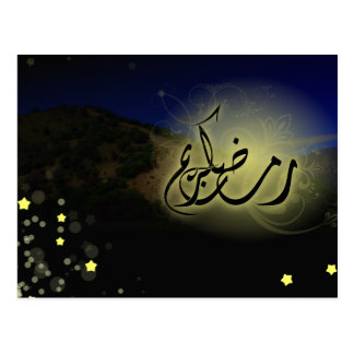 Ramadan kareem Islamic greeting fasting mountain Postcard