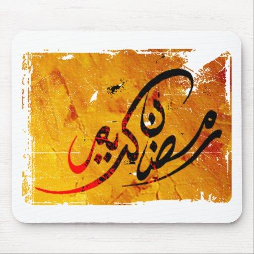 Ramadan Kareem Mouse Pad
