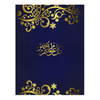 Ramadan or Eid wishes - Postcard